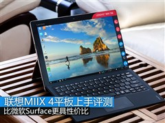 只卖3999元! 联想MIIX 4平板上手评测