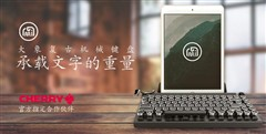 大象复古机械键盘全球首发暨京东众筹启动