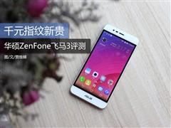千元指纹新贵 华硕ZenFone飞马3评测