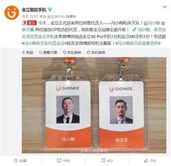 金立手机明星代言冯小刚余文乐首度合作