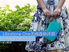 Libratone ONE蓝牙音箱评测 空灵清澈