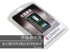 升级最优选 金士顿DDR3笔记本内存测试