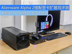 Alienware Alpha 2搭配显卡扩展坞评测