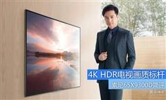 4K HDR画质旗舰 索尼65X9300D电视简评