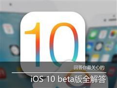 回答你最关心的 iOS 10beta版全解答
