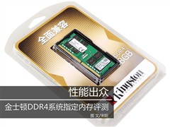 性能出众 金士顿DDR4系统指定内存评测