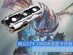 清凉甜品!映众GTX 1060冰龙显卡评测