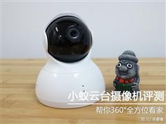 体验小蚁云台摄像机:360度无死角拍摄