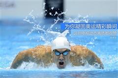 凝固奥运瞬间 这些电视动态画质都很赞