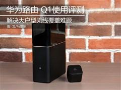华为路由 Q1评测:解决无线覆盖盲区难题