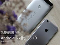 没有硝烟的斗争 Android N对比iOS 10
