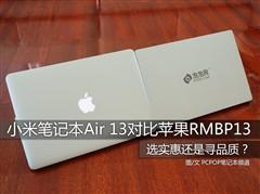 实惠or品质 小米笔记本Air 13对比RMBP13