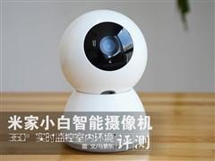 米家小白智能摄像机评测:可360度拍摄