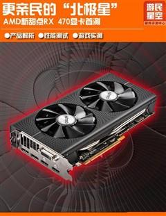 """亲民""""北极星"""" AMD RX 470显卡首测!"""
