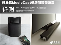 2款雅马哈WiFi音箱+MusicCast多房间音频系统实测
