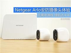 别墅标配 Netgear Arlo安防摄像头体验