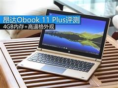 工艺再升级 昂达Obook 11 Plus平板评测