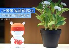 99元能讲故事会发光 小米米兔音箱体验