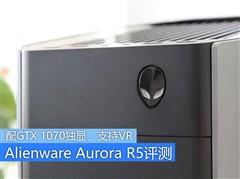 配GTX 1070独显 Alienware Aurora R5评测
