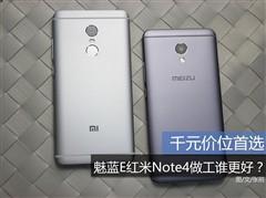 千元价位首选 魅蓝E红米Note4做工谁好