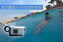 首款光学防抖运动DV 索尼酷拍X3000体验