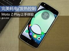耗电/发热控制完美 Moto Z Play体验评测