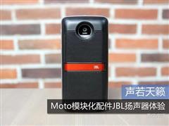 声若天籁 Moto模块化配件JBL扬声器体验