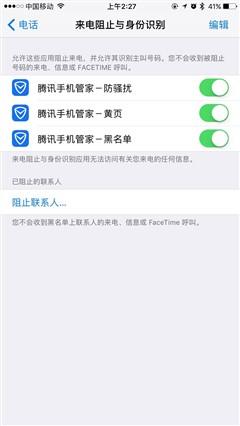 iOS 10正式版上手体验