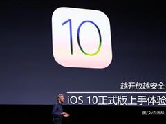 iOS 10正式版上手体验:越开放越安全