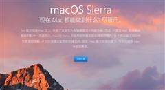 苹果macOS Sierra正式版今日开放下载