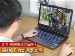 GTX 1060独显能玩啥?雷神ST Pro游戏体验