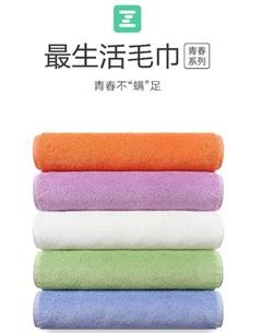 米家APP正式开卖最生活毛巾:69元3条