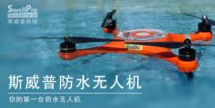 斯威普防水无人机回归中国市场