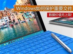数据价值无上限!Windows如何保护重要文件