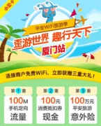 平安WiFi旅行季国庆来袭 新营销用户与商户共赢