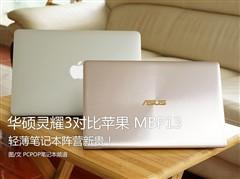 轻薄本新贵!华硕灵耀3对比苹果MBP13