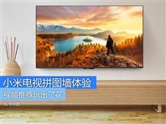 视频推荐玩出了花 小米电视拼图墙体验
