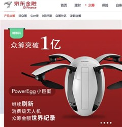 首款具备体感操控模式的无人机PowerEgg众筹金额破亿