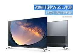 65英寸客厅新标配 微鲸电视W65L评测