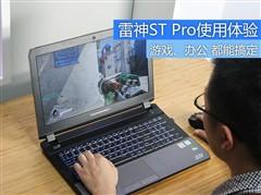 游戏办公都能搞定 雷神ST Pro使用体验