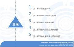 艾媒报告丨2016年中国无人机行业研究报告