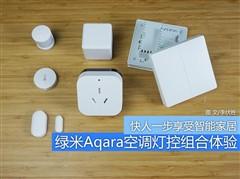 极尽智能 绿米Aqara空调灯控组合体验