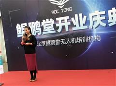 北京鲲鹏堂无人机飞行机构开业典礼圆满结束