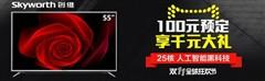 创维55V9E成为今年最值得剁手的电视