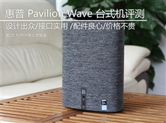 文艺范电脑主机 惠普Pavilion Wave评测