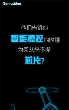 加贝智能科技随行无人机11.7新品发布会