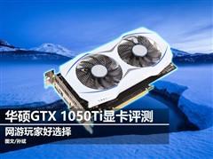 入门佳作 华硕GTX 1050Ti雪豹显卡评测