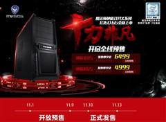 十力非凡 魔法师神盾X6S苏宁双十一预售