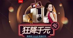 "TCL携手迪丽热巴发起""11.11挑T节"""