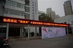 """2016""""创维杯""""中国好创意大赛启动终评"""